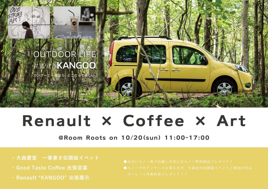 "Renault ""KANGOO"" × 大森慶宣 × Good Taste Coffee"