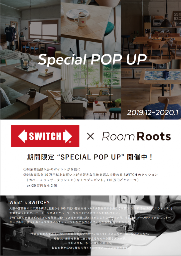 SWITCH POP UP 開催中!